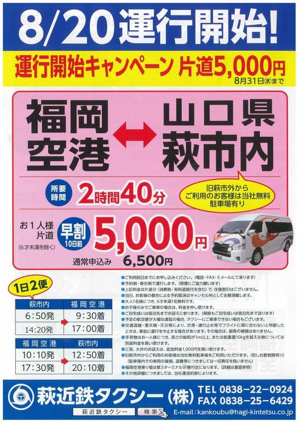 8/20運行開始 萩近鉄タクシー福岡空港乗り合いタクシー