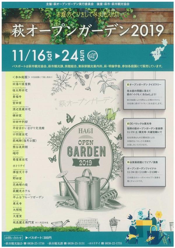 萩オープンガーデン2019