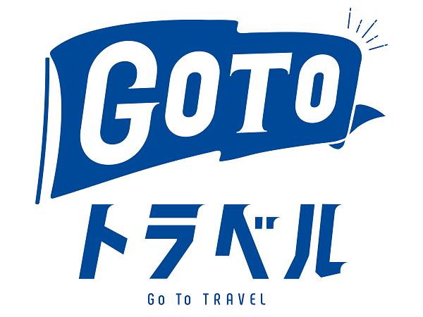 <GoToトラベルキャンペーン>ホテル公式HP、または電話で予約をされたお客様へ