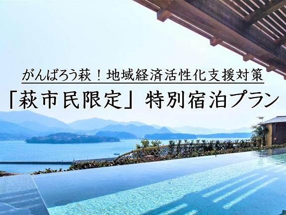 萩市民限定特別宿泊プラン 予約受付終了のお知らせ