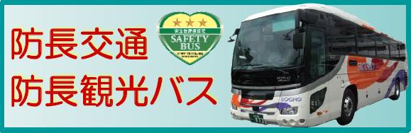 防長交通・防長観光バス 公式サイト