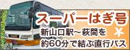 萩観光ホテルへお越しの方に便利な特急「はぎ号」