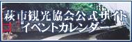 萩市観光協会公式サイトイベントカレンダー