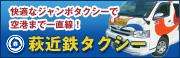 萩近鉄タクシー